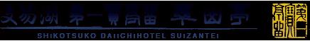 시코츠코 다이이치 호텔 스이잔테이 (支笏湖第一寶亭留 翠山亭)