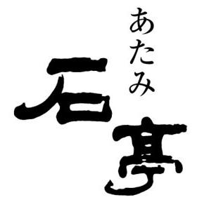아타미 세키테이 (あたみ石亭)