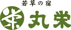 와카쿠사노야도 마루에이 (若草の宿 丸栄)