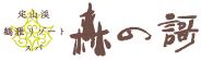 죠잔케이 츠루가 리조트 스파 모리노 우타 (定山渓鶴雅リゾートスパ森の謌)