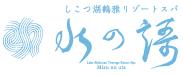 시코츠코 츠루가 리조트 스파 미즈노우타 (しこつ湖鶴雅リゾートスパ水の謌)