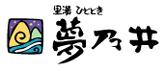 유메노이 (夢乃井)
