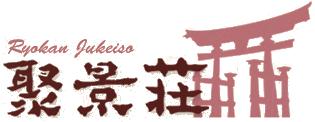 쥬케이소우 (聚景荘)