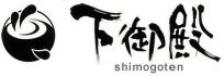 시모고텐 (下御殿)