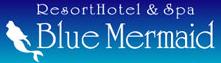 리조트 호텔 & 스파 블루 머메이드 (リゾートホテル&スパ ブルーマーメイド)