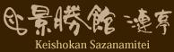 게이쇼칸 사자나미테이 (景勝館漣亭)