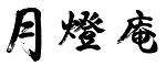 유후인 겟토안 (ゆふいん 月燈庵)