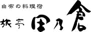 료테이 타노쿠라 (旅亭 田乃倉)