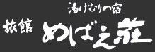 료칸 메바에소우 (湯布院温泉旅館 めばえ荘)