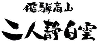 히다다카야마 후타리시즈카 하쿠운 (二人静白雲)