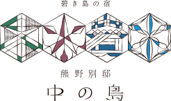구마노벳테이 나카노시마 (碧き島の宿 熊野別邸 中の島)