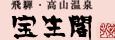 호쇼카쿠 (宝生閣)