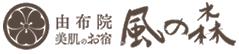유후인 비하다노오야도 가제노모리 (由布院美肌のお宿 風の森)