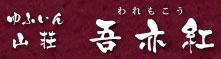 유후인 산소 오레모쿠 호텔 (湯布院 山荘 吾亦紅)