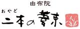 오야도 니혼노아시타바 (おやど二本の葦束)