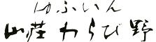 산소우 와라비노 (山荘わらび野)