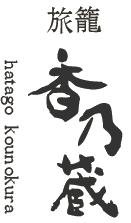 하타고 Hatago 고노쿠라 (湯布院旅籠 香乃蔵)