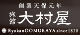 료칸 오무라야 (旅館 大村屋)