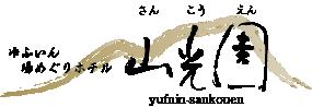유후인 유메구리 호텔 산코엔 (湯めぐりホテル 山光園)