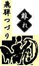 히다츠즈리 오보로 (飛騨つづり 朧)
