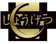 쇼게츠 (しょうげつ)