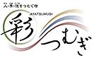 아야츠무기 (彩つむぎ)