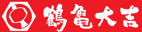 츠루카메 다이키치 (小槌の宿 鶴亀大吉)