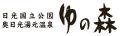 오쿠닛코 유노모리 (奥日光 ゆの森)