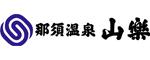 나스 온천 산라쿠 (那須温泉 山楽)
