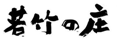 와카타케노쇼 (若竹の庄)
