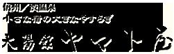 다이요칸 야마토 (大陽館ヤマト屋)