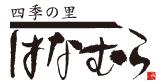 시키노사토 하나무라 (四季の里はなむら)