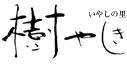 이야시노사토 기야시키 (いやしの里 樹やしき)