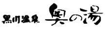 료칸 오쿠노유 (旅館 奥の湯)