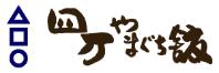 시마 야마구치칸 (四万やまぐち館)