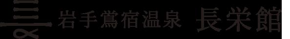 초에이칸 (長栄館)