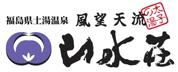 산스이소우 (ホテル山水荘)