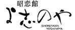쇼렌칸 요시노야 (昭恋館 よ志のや)