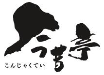 곤쟈쿠테이 (今昔亭)
