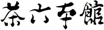 차로쿠 본관 (茶六本館)