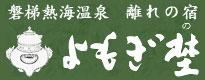 하나레노야도 요모기노 (離れの宿よもぎ埜)