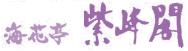 가이카테이 시호카쿠 (海花亭 紫峰閣)