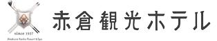 아카쿠라 관광호텔 (赤倉観光ホテル)