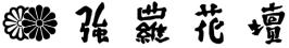 고라 가단 (強羅花壇)