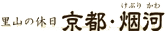 교토 게부리카와 (里山の休日 京都・烟河), 교토 카메오카 유노하나