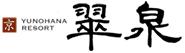 교 유노하나 리조트 스이센 (京 YUNOHANA RESORT 翠泉), 교토 카메오카 유노하나