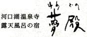 유메도노 (河口湖温泉寺 夢殿)