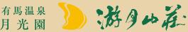 겟코엔 유게츠산소우 (月光園 游月山荘)