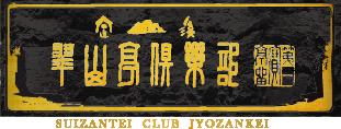 스이잔테이 클럽 죠잔케이 (翠山亭倶楽部定山渓)