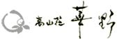 아리마 온천 다카야마소우 하나노 (高山荘華野)